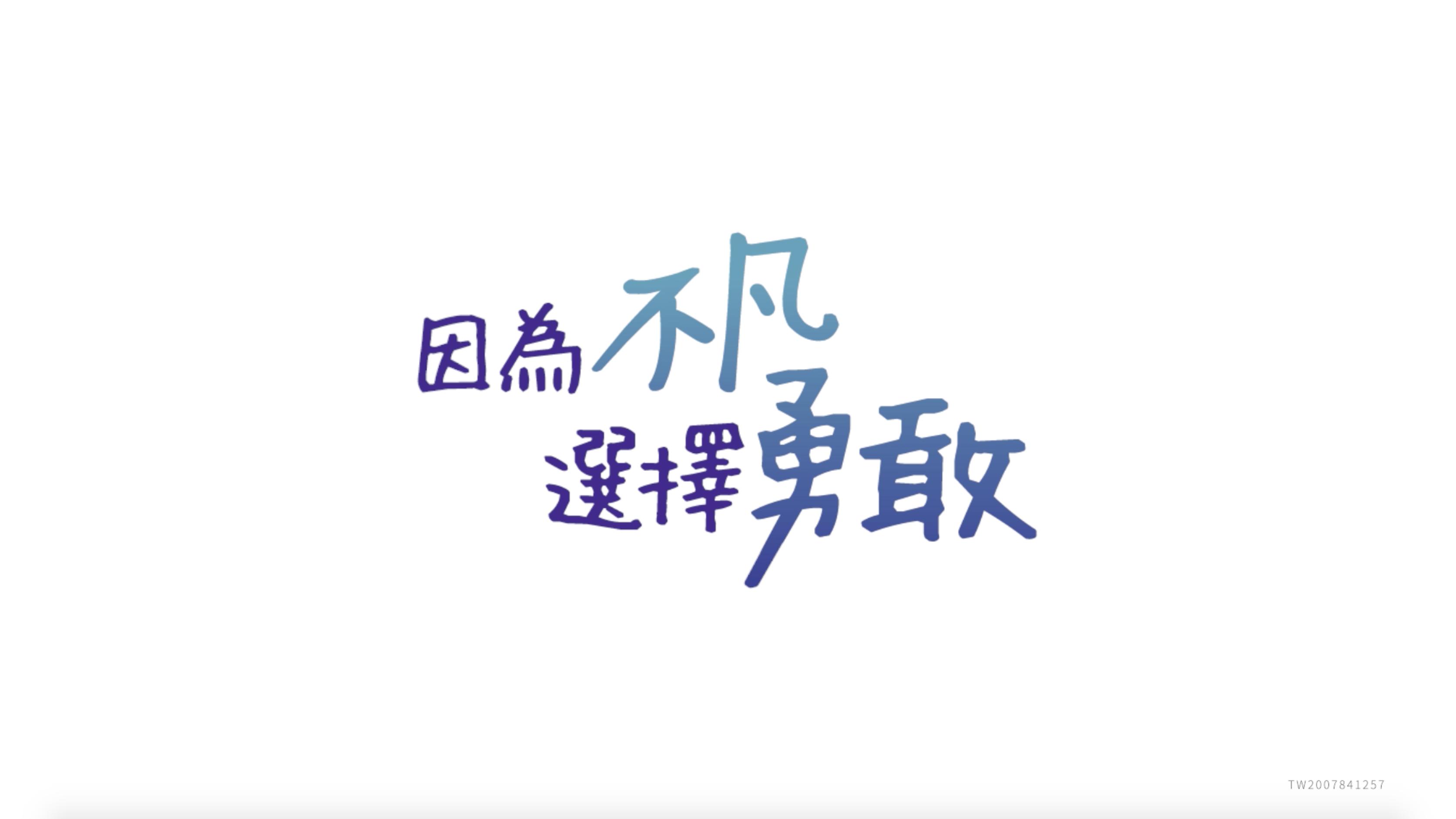 2020世界紫斑周-ITP形象影片